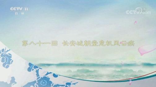 [名段欣赏]评书《隋唐演义》(第八十一回) 表演:王玥波