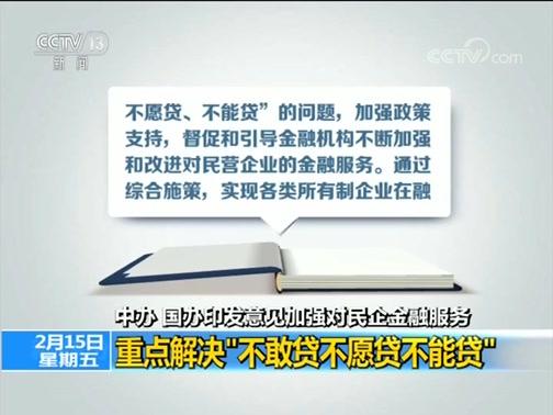 """[新闻30分]中办 国办印发意见加强对民企金融服务 重点解决""""不敢贷不愿贷不能贷"""""""