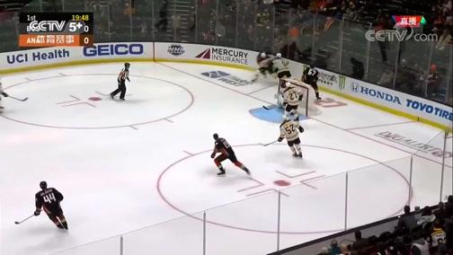 [NHL]常规赛:波士顿棕熊VS阿纳海姆小鸭 第一节