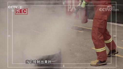汽车着火应用干粉灭火器 是真的吗?是真的吗 2019.02.16 - 中央电视台 00:06:50