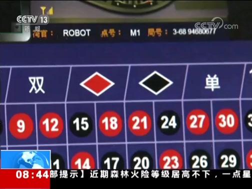[朝闻天下]山东 特大网络赌博案告破 赌博网站设局 赌徒人财两空
