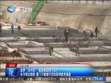两岸新新闻 2019.02.17 - 厦门卫视 00:27:24