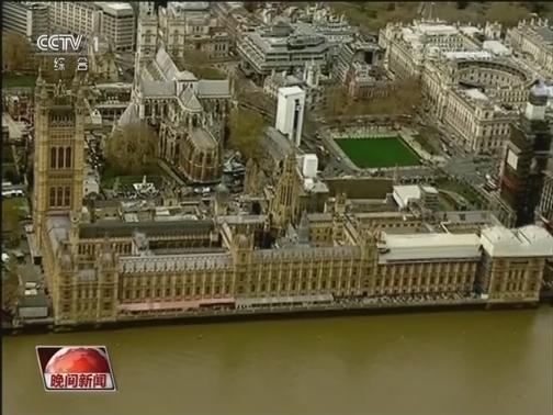 [视频]新闻链接:英国国内各派就