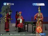 八仙传奇(3)斗阵来看戏 2019.02.18 - 厦门卫视 00:47:38