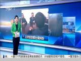 特区新闻广场 2019.2.18 - 厦门电视台 00:23:51