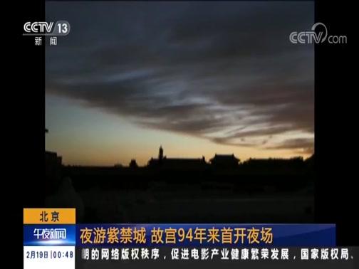 [午夜新闻]北京 夜游紫禁城 故宫94年来首开夜场