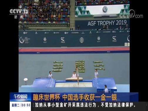 [午夜新闻]蹦床世界杯 中国选手收获一金一银