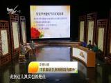 """脖子中的""""蝴蝶"""" 名医大讲堂 2019.02.19 - 厦门电视台 00:28:16"""