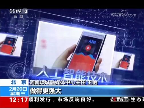 """[新闻30分]中央广播电视总台 """"全国县级融媒体智慧平台""""上线"""