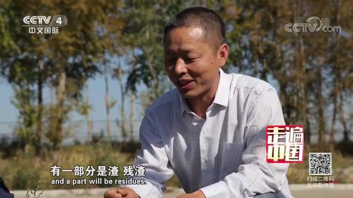黑土地循环曲 走遍中国 2019.02.21 - 中央电视台 00:26:16