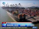 两岸新新闻 2019.02.21 - 厦门卫视 00:26:46