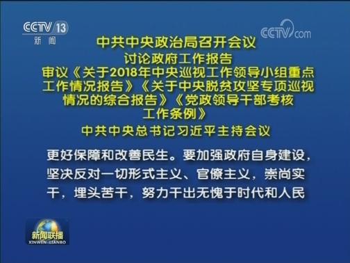 [视频]中共中央政治局召开会议