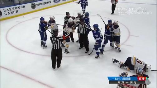 [NHL]常规赛:布法罗军刀VS坦帕湾闪电 第一节