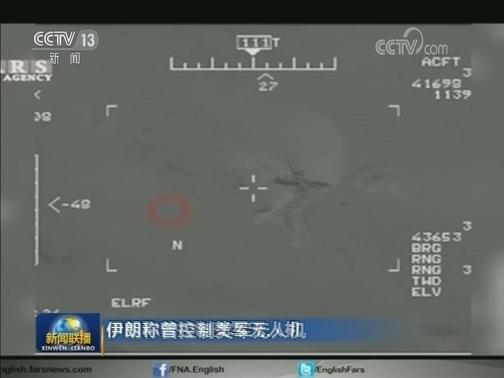 [视频]伊朗称曾控制美军无人机