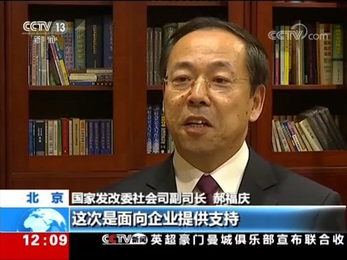 [新闻30分]国家发改委 城企联动发展普惠养老新模式