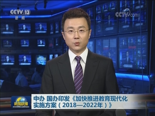 [视频]中办 国办印发《加快推进教育现代化实施方案(2018—2022年)》