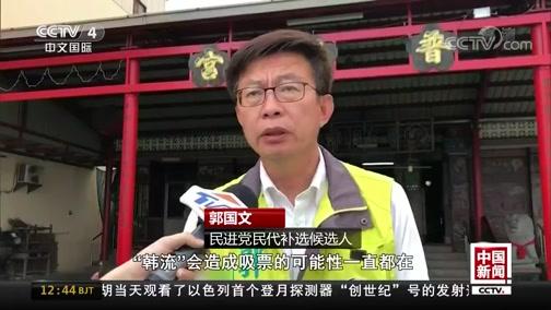 """[中国新闻]""""韩流""""到台南 民代补选绿营选情告急"""
