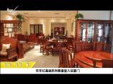 炫彩生活(美食汽车版)2019.02.23 - 厦门电视台 00:14:01