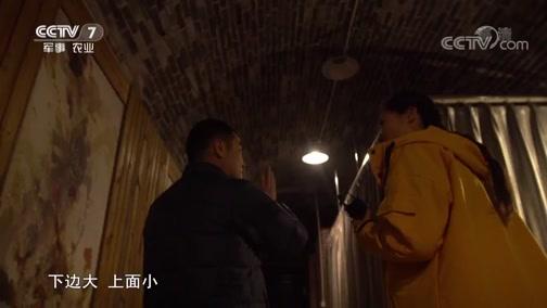 《军迷淘天下》 20190224 探秘山城防空洞