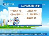 两岸新新闻 2019.02.24 - 厦门卫视 00:27:44