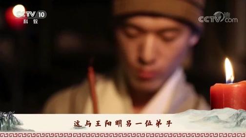 王阳明 5 政在亲民 百家讲坛 2019.02.24 - 中央电视台 00:38:43