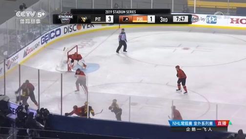 [NHL]常规赛:匹兹堡企鹅VS费城飞人 第三节