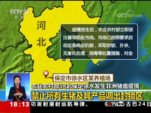 共同发生]农业农村部保定徐水河北区关注非洲波菜粉丝汤图片