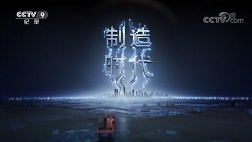 《特别呈现》制造时代 第一集 了不起的工人 00:49:16
