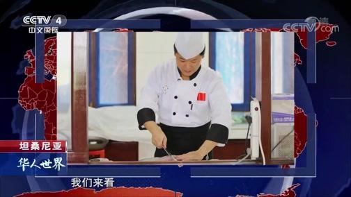 坦桑尼亚厨师郭良:让援外医疗队员吃不腻 华人世界 2019.02.27 - 中央电视台 00:01:27
