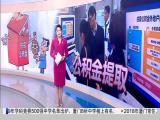 厦视新闻 2019.02.27 - 厦门电视台 00:24:24