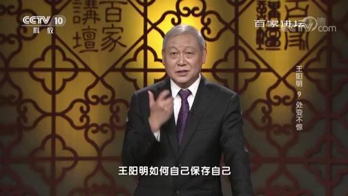 王阳明 9 处变不惊 百家讲坛 2019.02.28 - 中央电视台 00:39:32