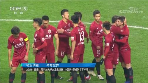 [中超]第1轮:上海申花VS上海上港 完整赛事
