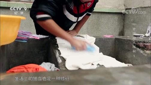 《中国功夫探秘》练功没有捷径 劳伦斯接受修行考验