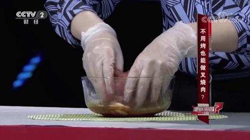 不用烤也能做叉烧肉 是真的吗 2019.03.02 - 中央电视台 00:10:43
