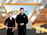炫彩生活(美食汽车版)2019.03.04 - 厦门电视台 00:14:13