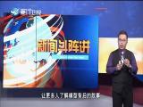 新闻斗阵讲 2019.3.4 - 厦门电视台 00:24:47