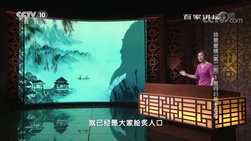 诗歌爱情(第二部) 1 君问归期未有期 百家讲坛 2019.03.04 - 中央电视台 00:38:38