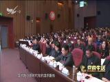 党的生活 2019.03.03 - 厦门电视台 00:14:28