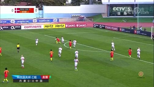[女足]阿尔加夫杯C组:丹麦VS中国 完整赛事