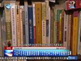 两岸新新闻 2019.03.05 - 厦门卫视 00:29:47