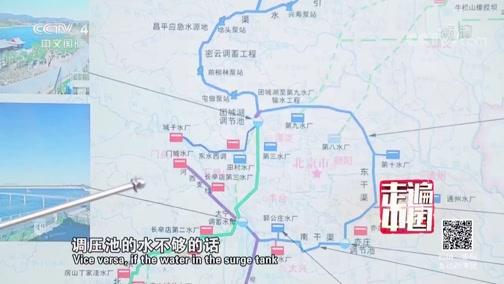 《一江清水向北流》(2)碧水千里 走遍中国 2019.03.05 - 中央电视台 00:25:49