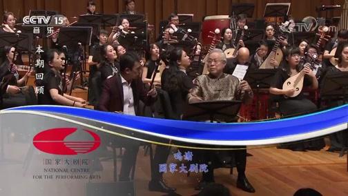 """《CCTV音乐厅》 20190306 """"漫步经典""""系列音乐会(43) """"胡弓传奇""""中国广播民族乐团音乐会(上)"""