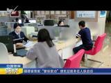 炫彩生活(房产财经版) 2019.03.06 - 厦门电视台 00:11:41