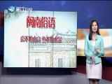 新闻斗阵讲 2019.3.8 - 厦门电视台 00:24:46