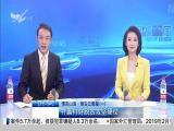厦视新闻 2019.3.8 - 厦门电视台 00:25:09