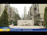 炫彩生活(房产财经版) 2019.03.07 - 厦门电视台 00:11:40