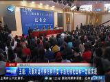两岸新新闻 2019.03.08 - 厦门卫视 00:27:57
