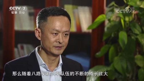《百战经典》 20190309 红色印记·军服威武