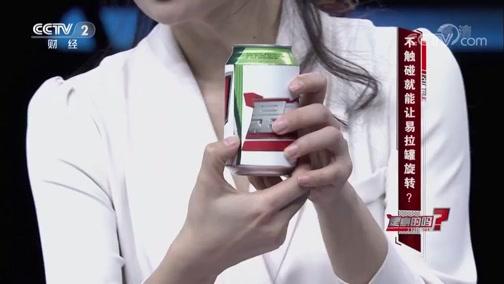 不触碰就能让易拉罐旋转 是真的吗 2019.03.09 - 中央电视台 00:11:37