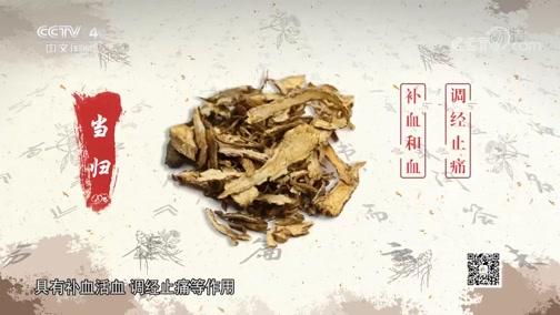 气血相依当归时 中华医药 2019.03.09 - 中央电视台 00:40:54